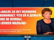Елена Писарева женщины после тридцати