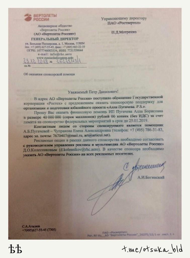 Пугачева 40 миллионов спонсоры Ростех