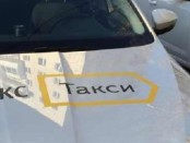 яндекс такси вызывать