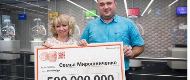 Победитель лотереи не знает куда потратить 500 миллионов рублей
