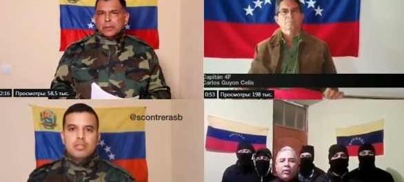 В Венесуэле военные массово переходят на сторону оппозиции