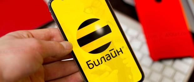 Сотовый оператор «Билайн» может уйти из рынка России