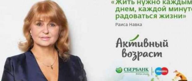 Теща Пескова лоббирует отмену пенсии в России
