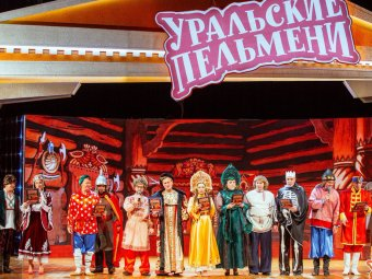 Новый концерт «Уральских пельменей» провалился