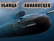 Авианосец подводная лодка