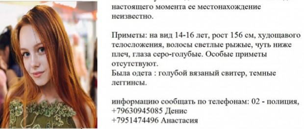 Пропала 16 летняя девушка