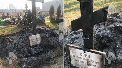 Кто сожег могилу Евгения Осина