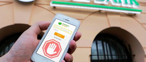 Сбербанк изменил услугу мобильный банк