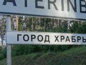 Екатеринбург город Храбрых