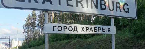 Екатеринбург на пару с Куйвашевым сошел с ума