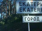 Екатеринбург надпись город бесов