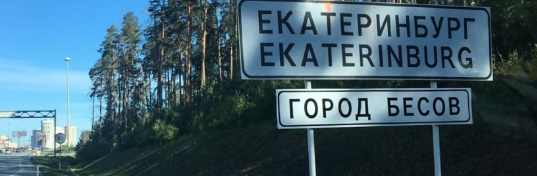 Табличка «Город Бесов» вызвала скандал в Екатеринбурге