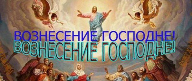 Вознесение Господне: приметы и запреты на праздник