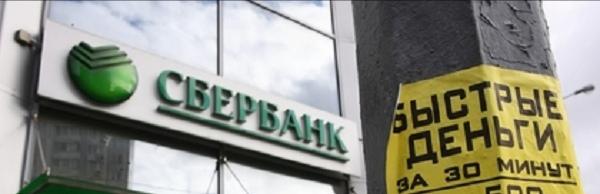 Россияне больше не могут выплачивать кредиты