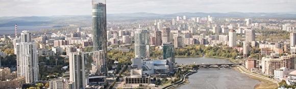 Екатеринбург вошёл в список дорогих городов мира