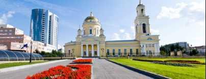 Екатеринбург: что посмотреть, куда съездить