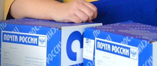 Почта России запускает площадку против Алиэкспресс