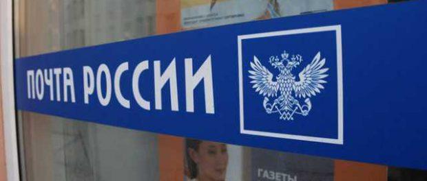 Почта России грохнула полмиллиарда