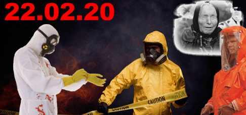 22 февраля вирус из Китая уничтожит человечество