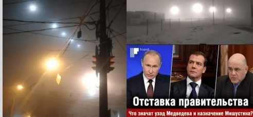 В отставке правительства в России замешаны НЛО