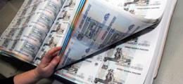 Россия накачает банки деньгами через печатный станок