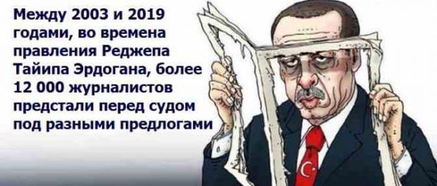 Откуда так много сидит в Турции журналистов