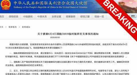 Китай срочно эвакуирует своих студентов