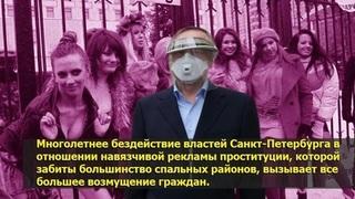 Родительские организации требуют от властей Петербурга разобраться с рекламой интим-услуг
