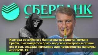 Сбербанк намерен «осчастливить» россиян вакциной от коронавируса