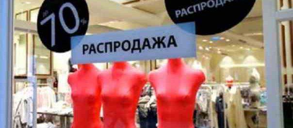Очередь из выстроившихся на распродажу россиян попала на видео