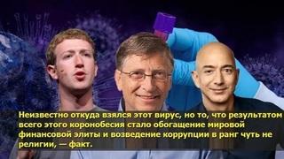 COVID-19: олигархи всего мира заработали сотни миллиардов долларов