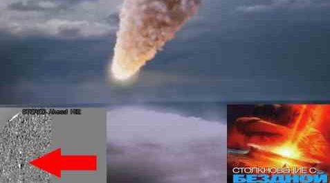 Сообщат ли людям про Конец Света