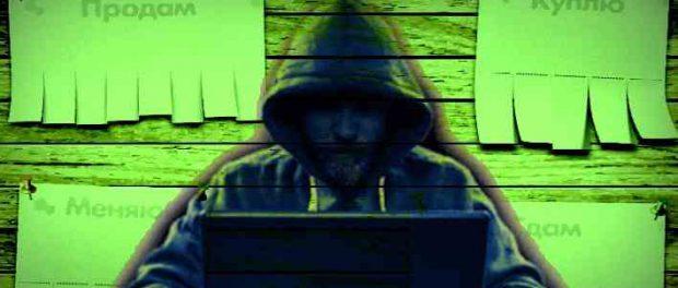 Данные 600 тысяч пользователей «Юлы» и «Авито» утекли в Сеть