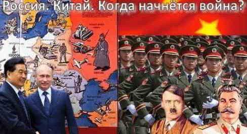 Пекин очень зол на Россию