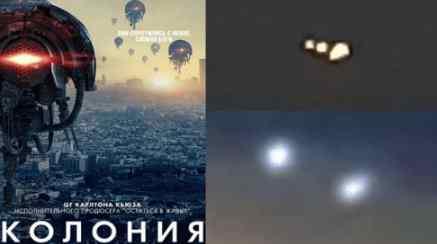 Астрахань составит конкуренцию по наблюдению НЛО