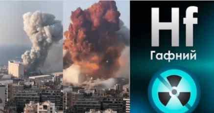 Бейрут взорвали гафниевой бомбой