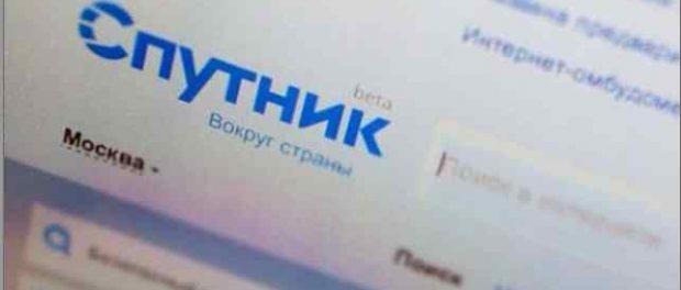 Браузер «Спутник» за 2 миллиард стал банкротом