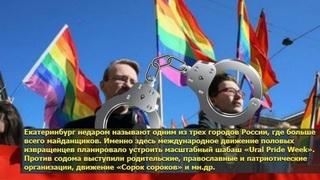 Содомиты Екатеринбурга пойдут под суд
